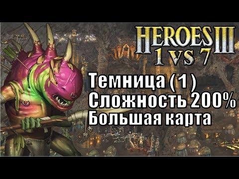 Герои III, 1 против 7 (в Команде), Большая карта, Сложность 200%, Темница (1)