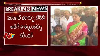 Internal Clash Between Warangal TRS Leaders | MLA Konda Surekha Vs Mayor Narender | NTV