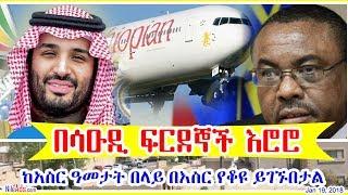 በሳዑዲ የኢትዮጵያዉያን ፍርደኞች እሮሮ - Ethiopians in Saudi Jail - DW