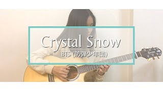 BTS (防弾少年団) - Crystal Snow || Fingerstyle Guitar Cover
