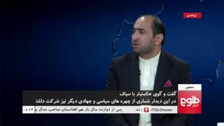 MEHWAR: Hekmatyar And Sayyaf's Meeting Discussed
