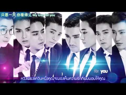 [KARAOKE THAISUB] Super Junior M - My love for you (无所谓)