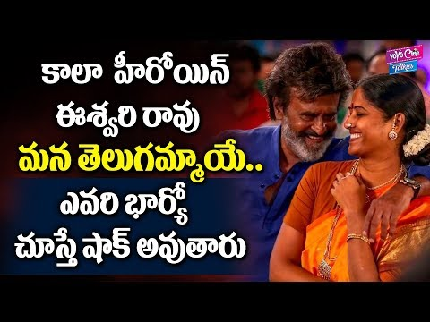 Kaala Heroine Easwari Rao Is Telugu Girl | Rajinikanth | Pa Ranjith | Tollywood | YOYO Cine Talkies