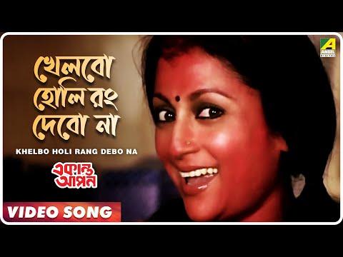 Esechhe holi esechhe - Asha Bhosle & Kabita Krishna Murti -...