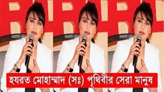 হযরত মোহাম্মাদ (সঃ) পৃথিবীর সেরা মানুষ বললেন অভিনেত্রী রানী মুখারজি | Rani Mukharji | Bangla News