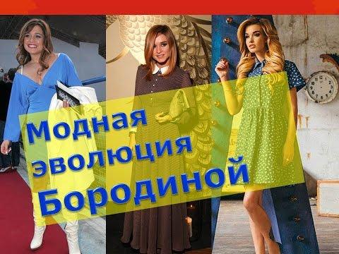 Ксения Бородина. Как менялся стиль ведущей «Дома-2»