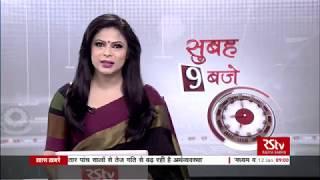 Hindi News Bulletin | हिंदी समाचार बुलेटिन – Jan 12, 2019 (9 am)
