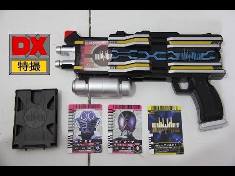 Kamen Rider Decade- DX DienDriver- 仮面ライダーディケイド ディエンドライバー
