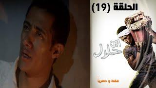 Episode 19 - Ibn Halal Series | الحلقة التاسعة عشر - مسلسل ابن حلال