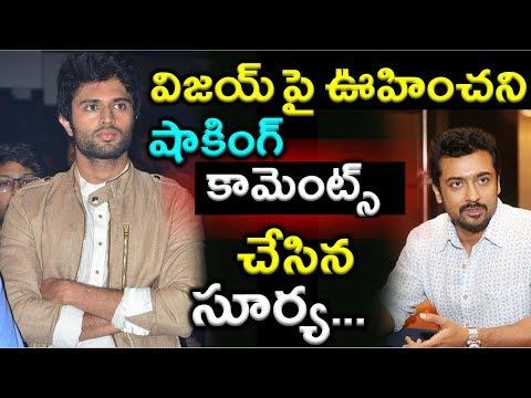 విజయ్ పై సూర్య కామెంట్స్ !|Hero Surya about Actor Vijay Devarakonda Movie Taxiwala|