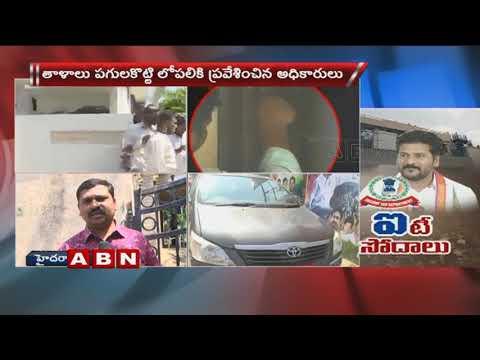 ఐటీ సోదాలు గురించి పనిమనిషి చెప్పిన మాటలు | IT Officers Raids On Revanth Reddy Old House |ABN Telugu