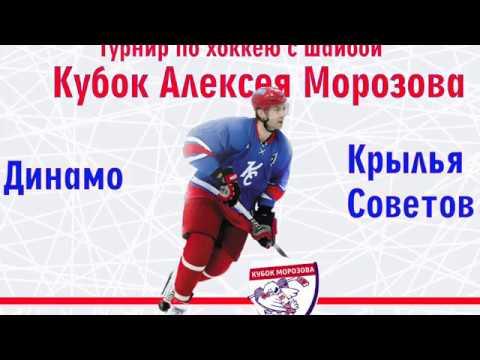 28 игра Динамо - Крылья Советов 3:4