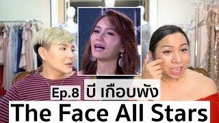 The Face Thailand Season 4 All Stars | Recap Ep.8 | บีเกือบทำทีมพัง | Bryan Tan