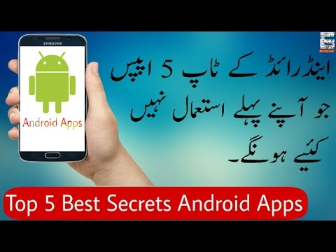 Top 5 Best Secret Android Phone Apps 2017 [Urdu/Hindi]