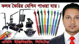 কলম তৈরির মেশিন কিনে আয় করুন লক্ষ টাকা   Pen making machine price in Bangladesh   abc engineering