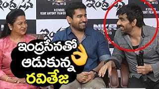 RaviTeja SUPER FUN with Indrasena Movie hero Vijay Antony | Filmylooks