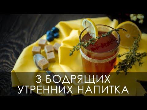 3 бодрящих утренних напитка [Настоящая Женщина]