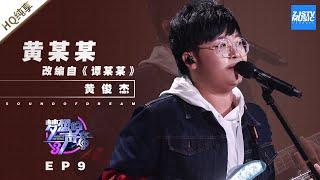 [ 纯享 ] 黄俊杰《黄某某》《梦想的声音3》EP9 20181221  /浙江卫视官方音乐HD/