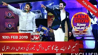Game Show Aisay Chalay Ga With Danish Taimoor | Full Episode | 10th Feb 2019 | BOL Entertainment