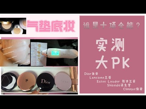【实测干货】专柜气垫粉底如何选?十大方面对比测评!Dior|Lancome|Estee Lauder|Shiseido|Clinique|Cushion Foundations REVIEW