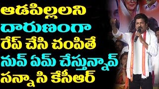 Revanth Reddy Sensational Comments On CM KCR - Top Telugu Media