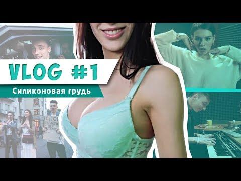 VLOG #1 | Силиконовая грудь | Поём на Арбате | Тест клабмэна