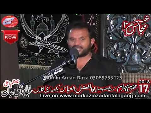 Zakir Ali Raza Khokhar | 17 Muharam 2018 | Chakwal