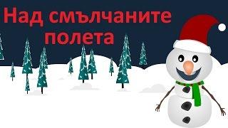 Над смълчаните полета + 8 песнички | Коледни песнички - Български детски песни