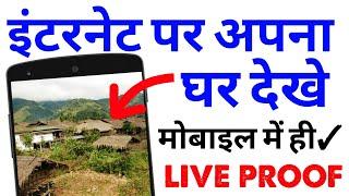 Internet Par Apna Ghar Dekhe Live Aur Bhut Kuchh Map Me