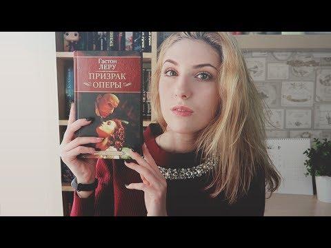 Призрак Оперы Гастон Леру   Стоит ли читать?