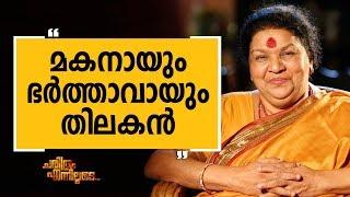 Kaviyoor Ponnamma 02 | Charithram Enniloode | Safari TV