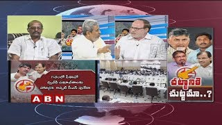 Discussion | TDP Leaders Serious On LV Subramanyam over review meeting on votes counting | Part 2
