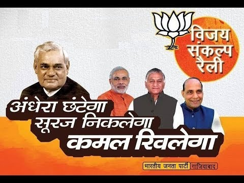 BJP- Atal Bihari Vajpayee BEST Speech - NATIONALISM is must