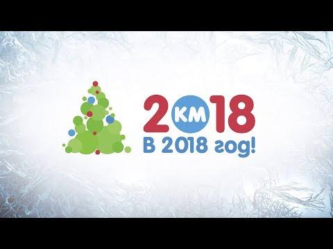 2018 километров в Новый Год! - с. Александровское