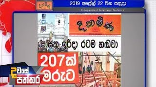 Dawase Paththara - (2019-04-22)