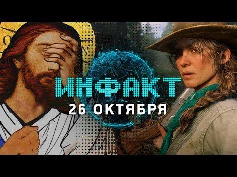 Red Dead Redemption нет на дисках, «системки» Fallout 76, христианская Pokemon GO, Yakuza 4…