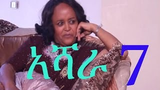 ''Ashara'' Addis TV Ethiopian Drama Series - Episode 7