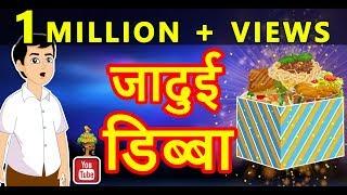 जादुई डिब्बा || Magical Box || मजेदार कहानियाँ || Majedaar Kahaniya For kids