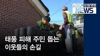 R)태풍 피해 주민 돕는 이웃 손길