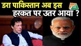भारत के बढ़ते दबाव से क्यों बौखलाया पाकिस्तान ? | Bharat Tak
