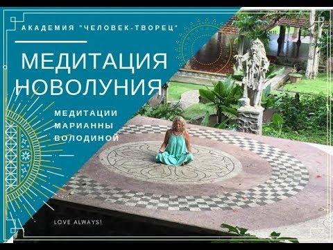 Медитация Новолуния с Марианной Володиной