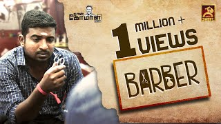 Barber | Naan Komali Nishanth #20 | Black Sheep