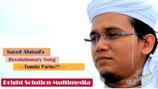 Tumiki parbe? I New Bangla Islamic song I SAYED AHMAD_Kalarab Shilpigosthi 2016