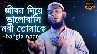 জীবন দিয়ে ভালোবাসি- New Bangla Islamic song/bangla gozol (naat e rasul )