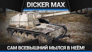 Проверим Dicker Max в 9.19! WoT!