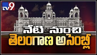 Telangana Assembly sessions starts from today