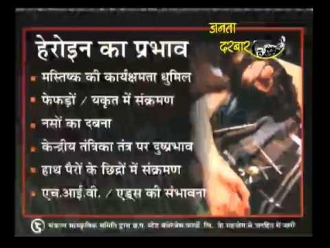 Janata Darbar JD EP.69 -  Vyasan mukti Nirdhar Abhiyan Part -1