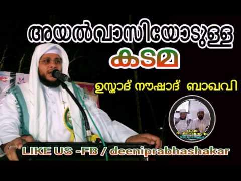 Super Islamic Speech By Nowshad Baqavi video