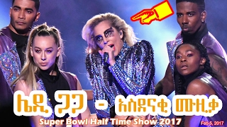 ሌዲ ጋጋ አስደናቂ ሙዚቃ AMAZING Lady Gaga Performance at Super Bowl Half Time Show 2017