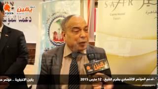 يقين | مستشار رئيس حزب مصر القومي المؤتمر الاقتصادي سيعود بالخير علي مصر لسنوات